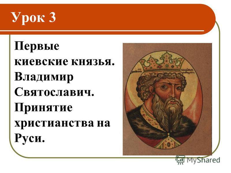 Первые киевские князья. Владимир Святославич. Принятие христианства на Руси. Урок 3