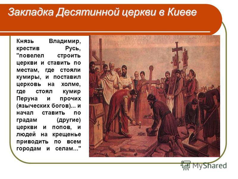Закладка Десятинной церкви в Киеве Князь Владимир, крестив Русь,