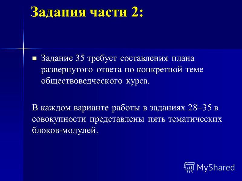 Задания части 2: Задание 35 требует составления плана развернутого ответа по конкретной теме обществоведческого курса. В каждом варианте работы в заданиях 28–35 в совокупности представлены пять тематических блоков-модулей.