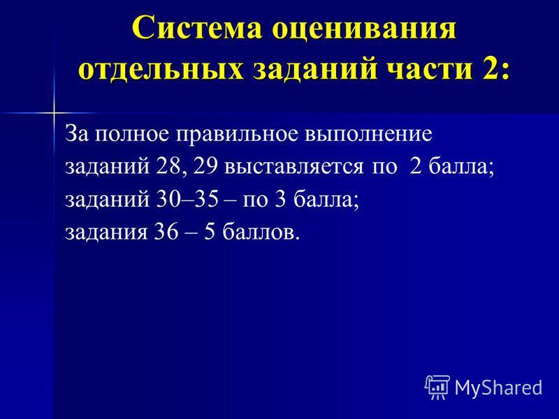 Система оценивания отдельных заданий части 2: За полное правильное выполнение заданий 28, 29 выставляется по 2 балла; заданий 30–35 – по 3 балла; задания 36 – 5 баллов.