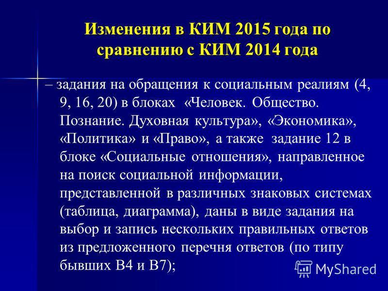 Изменения в КИМ 2015 года по сравнению с КИМ 2014 года – задания на обращения к социальным реалиям (4, 9, 16, 20) в блоках «Человек. Общество. Познание. Духовная культура», «Экономика», «Политика» и «Право», а также задание 12 в блоке «Социальные отн