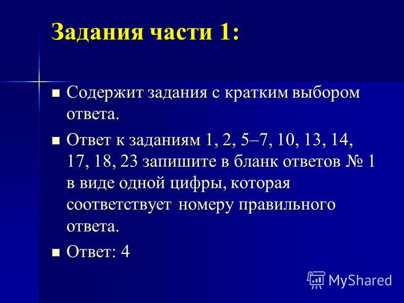 Задания части 1: Содержит задания с кратким выбором ответа. Содержит задания с кратким выбором ответа. Ответ к заданиям 1, 2, 5–7, 10, 13, 14, 17, 18, 23 запишите в бланк ответов 1 в виде одной цифры, которая соответствует номеру правильного ответа.