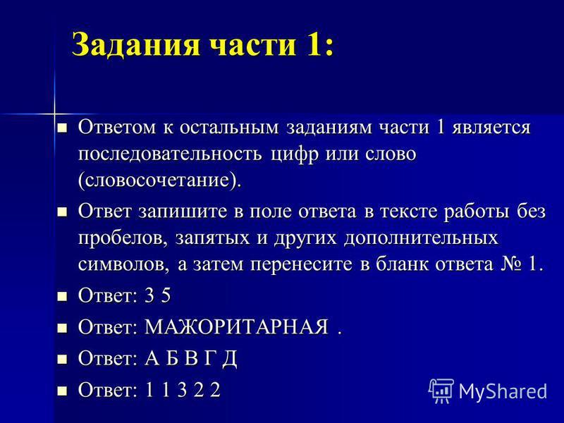 Задания части 1: Ответом к остальным заданиям части 1 является последовательность цифр или слово (словосочетание). Ответом к остальным заданиям части 1 является последовательность цифр или слово (словосочетание). Ответ запишите в поле ответа в тексте