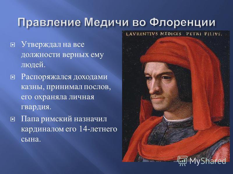 Утверждал на все должности верных ему людей. Распоряжался доходами казны, принимал послов, его охраняла личная гвардия. Папа римский назначил кардиналом его 14- летнего сына.