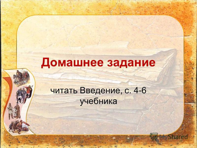 Домашнее задание читать Введение, с. 4-6 учебника