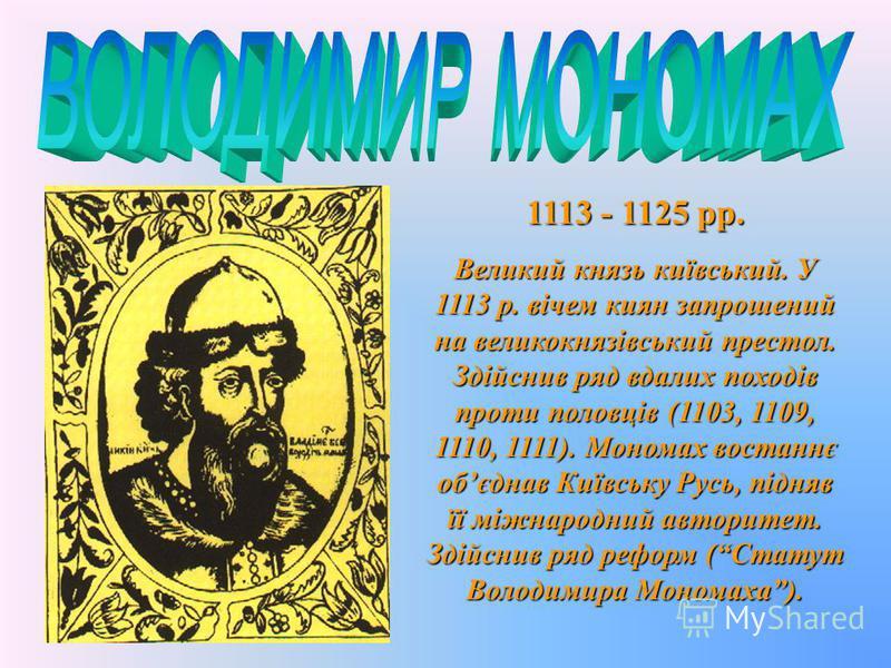 - племена тюркського походження, які жили на території сучасного Казахстану. Протягом 150 років нападали на Русь. Найбільше визначився в боротьбі з половцями князь Мономах.