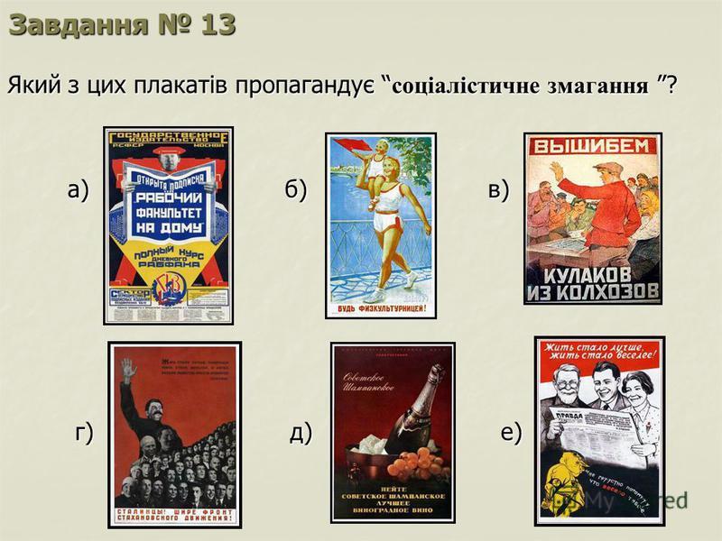 Завдання 13 Який з цих плакатів пропагандує соціалістичне змагання ? а) б) в) а) б) в) г) д) е) г) д) е)