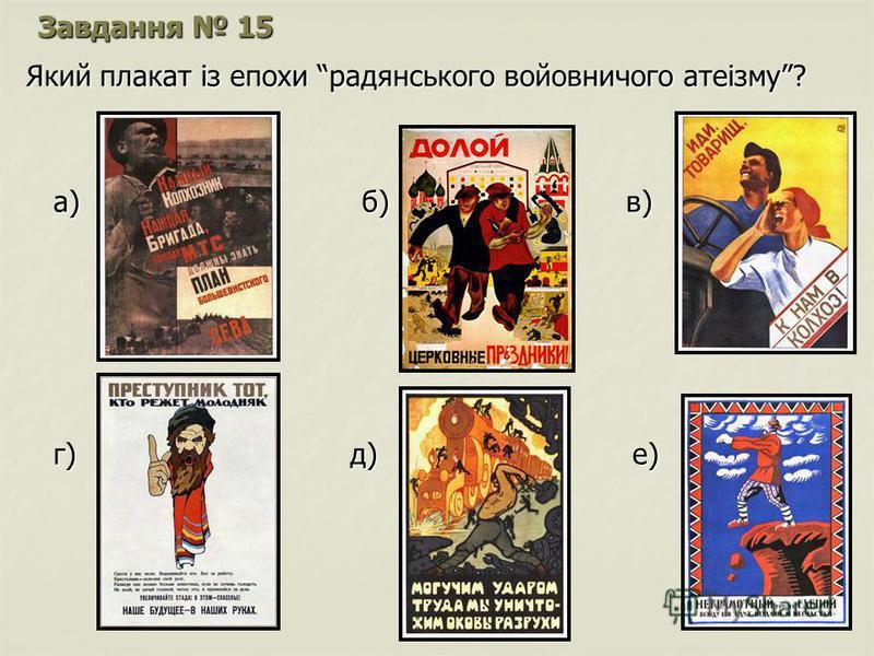 Завдання 15 Який плакат із епохи радянського войовничого атеізму? а) б) в) а) б) в) г) д) е) г) д) е)