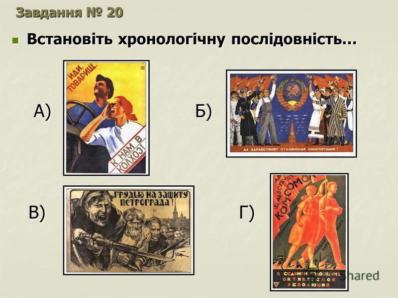 Завдання 20 Встановіть хронологічну послідовність… Встановіть хронологічну послідовність… А) Б) А) Б) В) Г) В) Г)