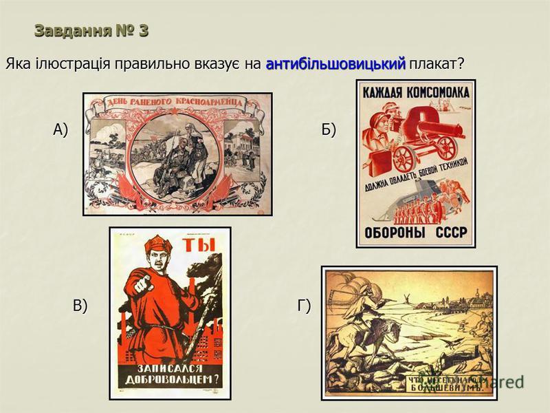 Завдання 3 Яка ілюстрація правильно вказує на антибільшовицький плакат? А) Б) А) Б) В) Г) В) Г)