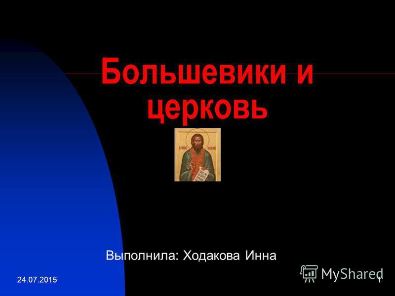 24.07.20151 Большевики и церковь Выполнила: Ходакова Инна