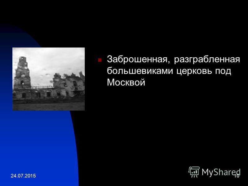 24.07.201510 Заброшенная, разграбленная большевиками церковь под Москвой