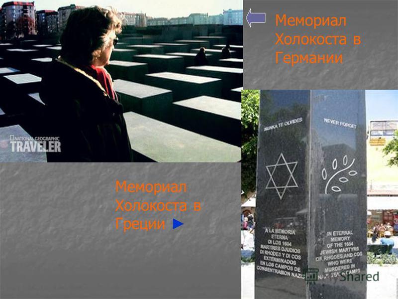 Мемориал Холокоста в Германии Мемориал Холокоста в Греции
