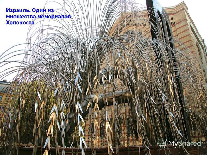 Израиль. Один из множества мемориалов Холокоста
