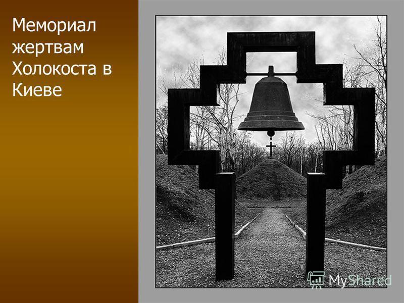 Мемориал жертвам Холокоста в Киеве