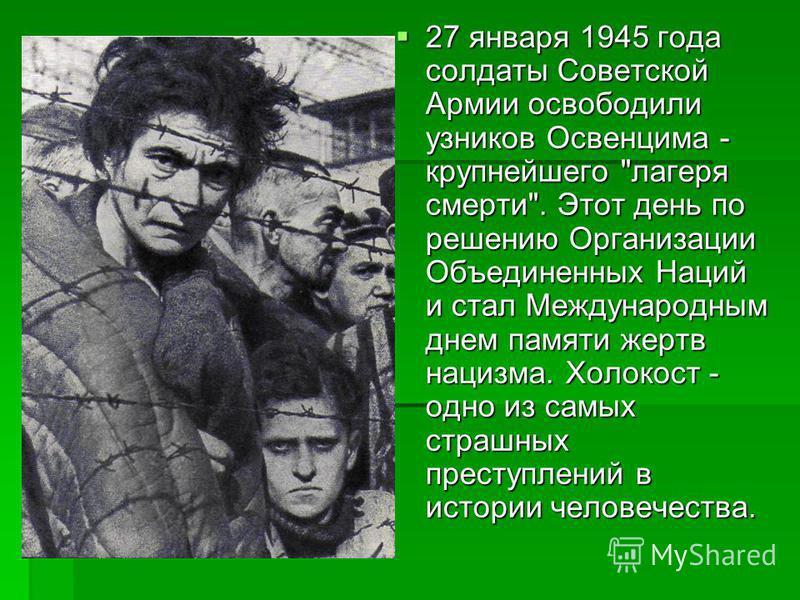 27 января 1945 года солдаты Советской Армии освободили узников Освенцима - крупнейшего