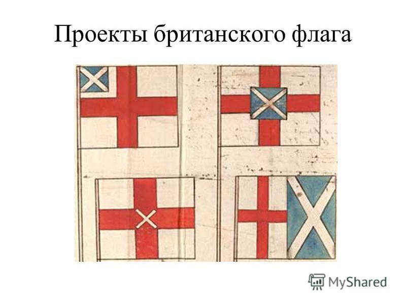 Проекты британского флага