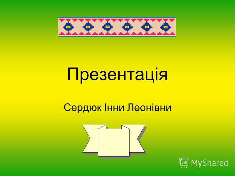 Презентація Сердюк Інни Леонівни