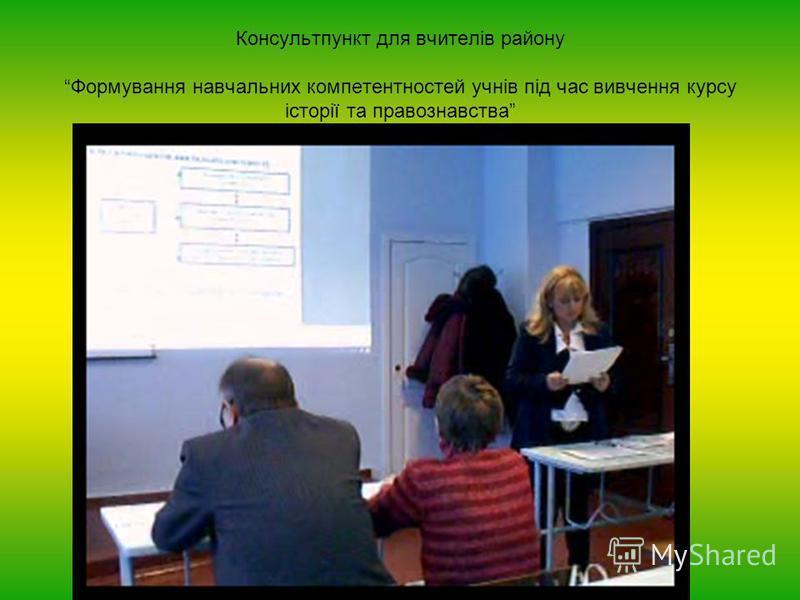 Консультпункт для вчителів районуФормування навчальних компетентностей учнів під час вивчення курсу історії та правознавства