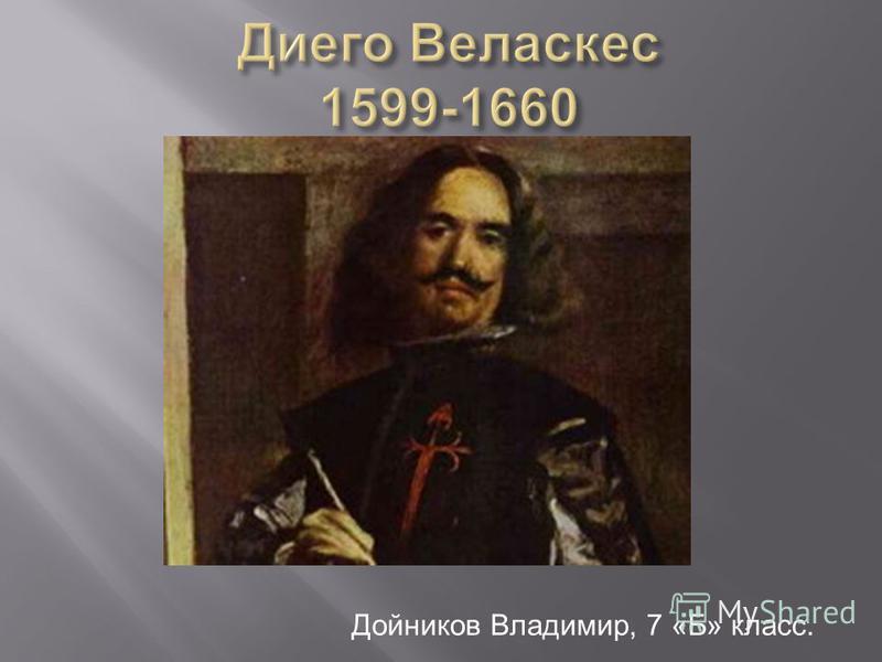 Дойников Владимир, 7 «Б» класс.