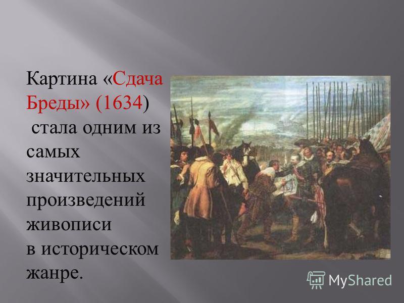Картина «Сдача Бреды» (1634) стала одним из самых значительных произведений живописи в историческом жанре.