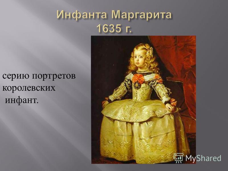 серию портретов королевских инфант.