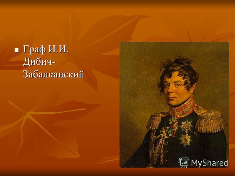 Граф И.И. Дибич- Забалканский Граф И.И. Дибич- Забалканский