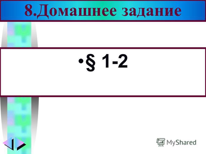 Меню § 1-2 8. Домашнее задание