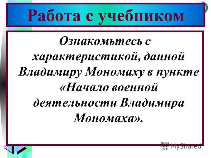 Меню Ознакомьтесь с характеристикой, данной Владимиру Мономаху в пункте «Начало военной деятельности Владимира Мономаха». Работа с учебником