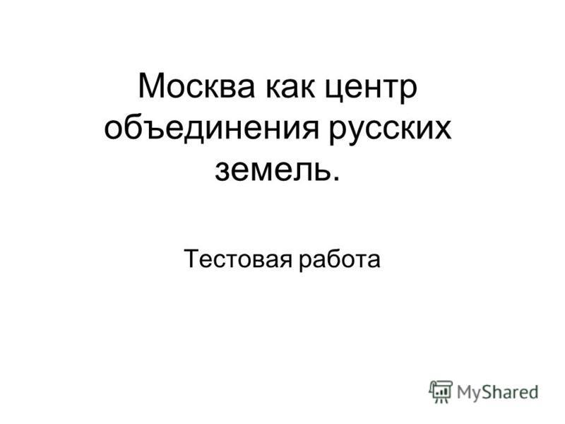 Москва как центр объединения русских земель. Тестовая работа
