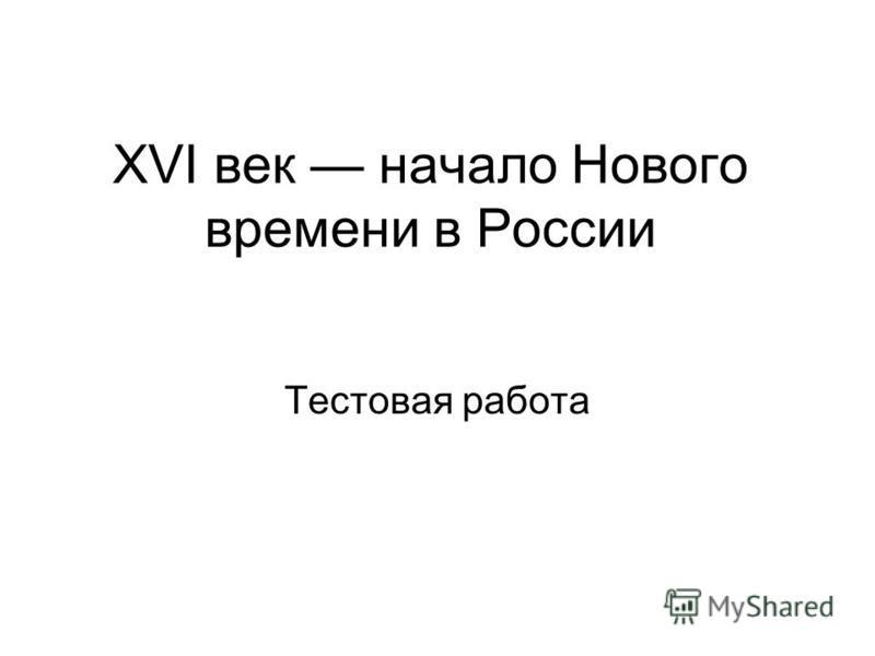XVI век начало Нового времени в России Тестовая работа