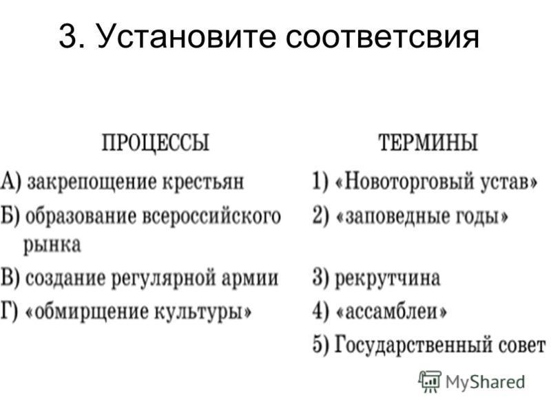 3. Установите соответствия
