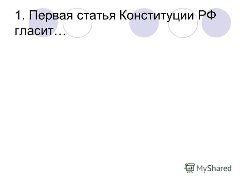 1. Первая статья Конституции РФ гласит…
