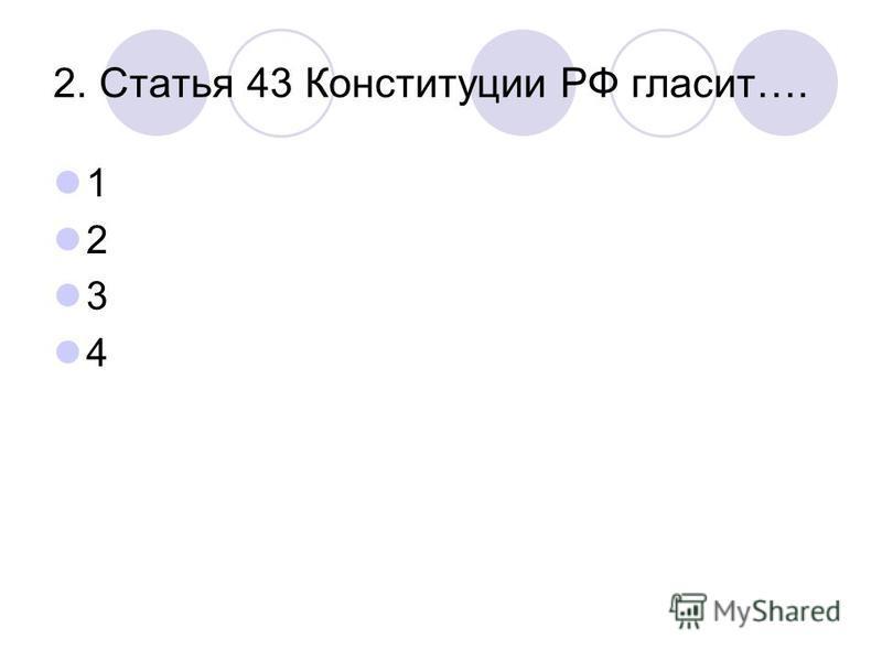 2. Статья 43 Конституции РФ гласит…. 1 2 3 4