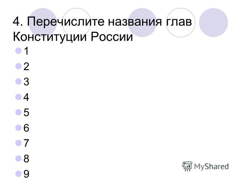 4. Перечислите названия глав Конституции России 1 2 3 4 5 6 7 8 9