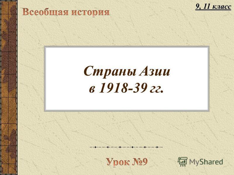 Страны Азии в 1918-39 гг. 9, 11 класс