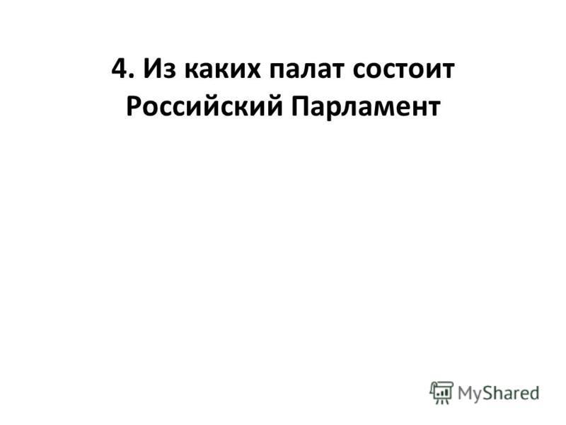 4. Из каких палат состоит Российский Парламент