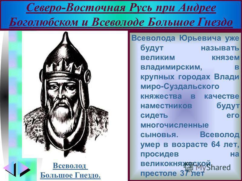Меню Всеволода Юрьевича уже будут называть великим князем владимирским, в крупных городах Влади миро-Суздальского княжества в качестве наместников будут сидеть его многочисленные сыновья. Всеволод умер в возрасте 64 лет, просидев на великокняжеской п