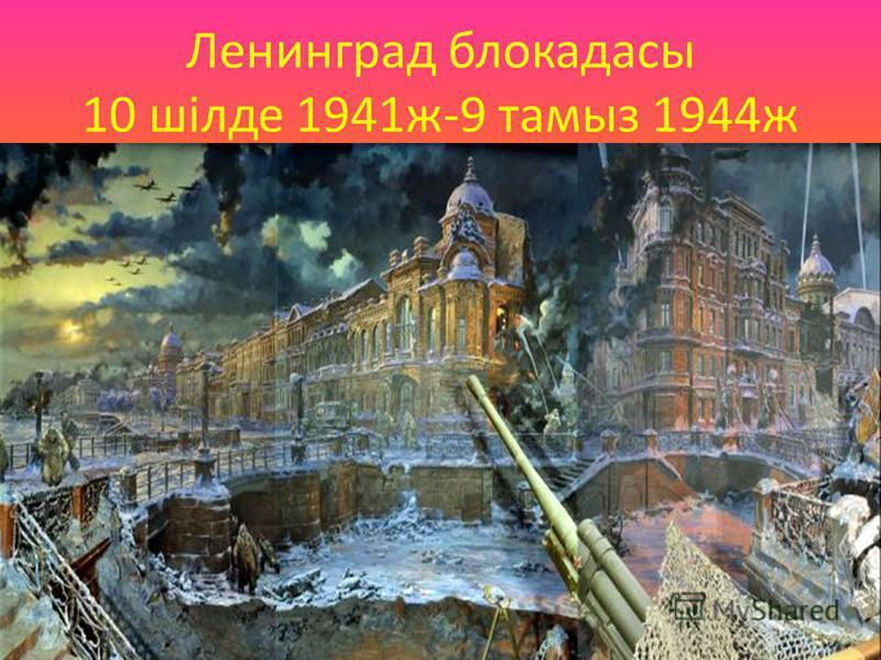 Ленинград блокадасы 10 шілде 1941ж-9 тамыз 1944ж
