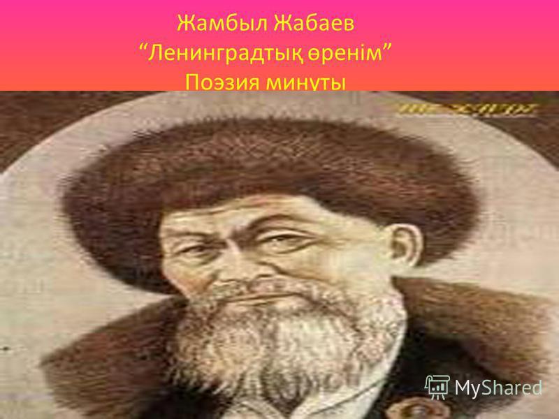 Жамбыл Жабаев Ленинградтық өренім Поэзия минуты