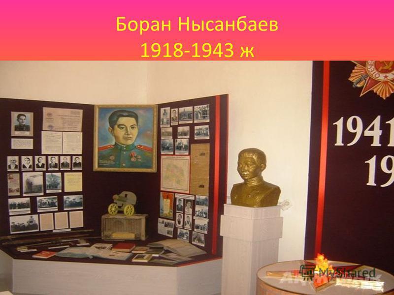 Боран Нысанбаев 1918-1943 ж