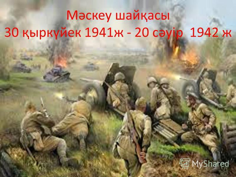 Мәскеу шайқасы 30 қыркүйек 1941ж - 20 сәуір 1942 ж