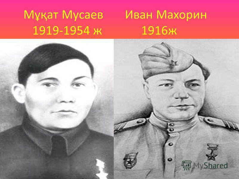 Мұқат Мусаев Иван Махорин 1919-1954 ж 1916ж