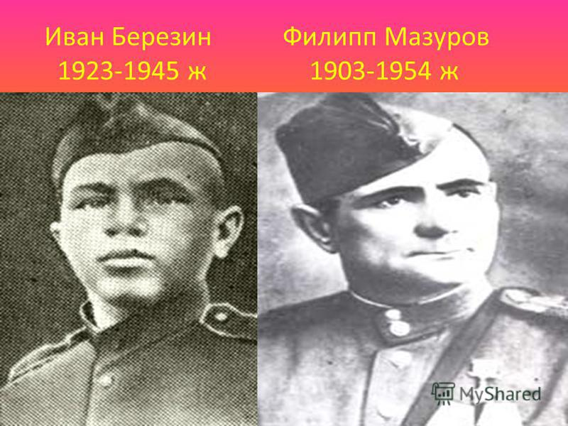 Иван Березин Филипп Мазуров 1923-1945 ж 1903-1954 ж