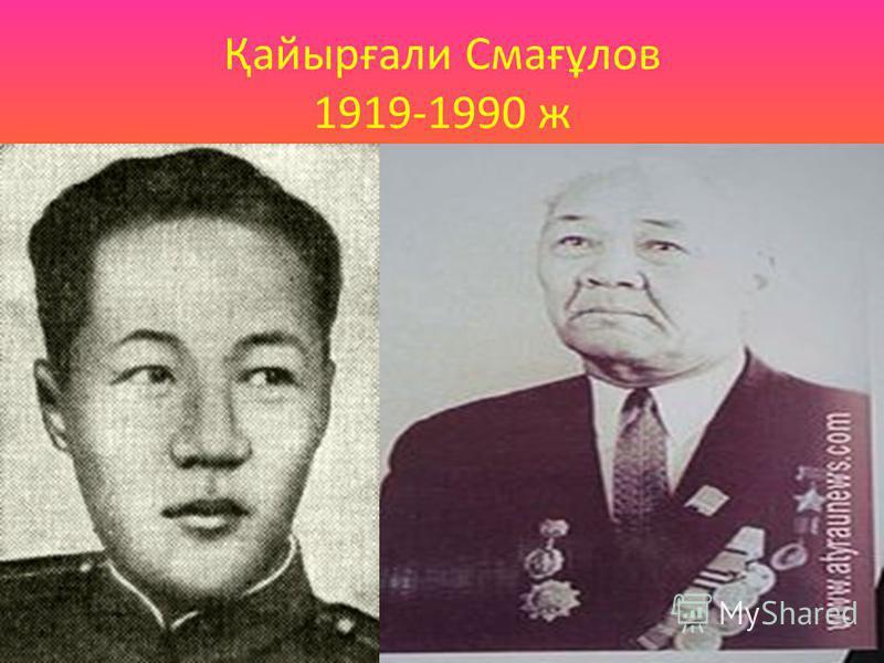Қайырғали Смағұлов 1919-1990 ж