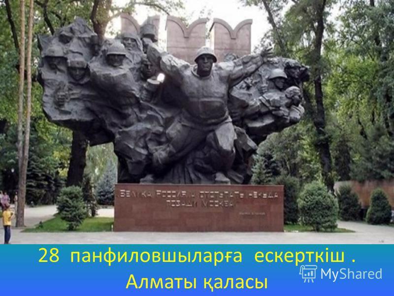 28 панфиловшыларға ескерткіш. Алматы қаласы