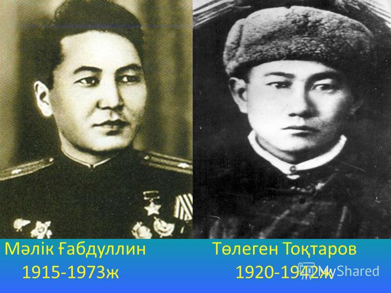 Мәлік Ғабдуллин Төлеген Тоқтаров 1915-1973ж 1920-1942ж
