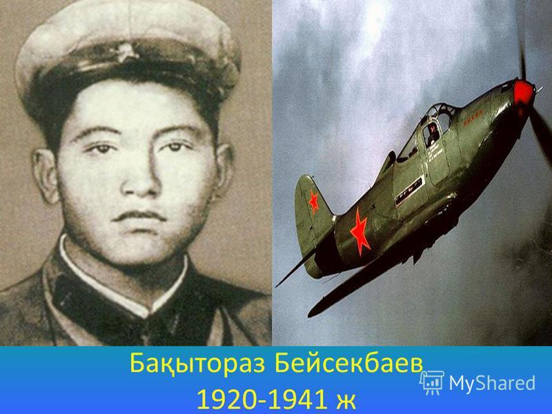 Бақытораз Бейсекбаев 1920-1941 ж
