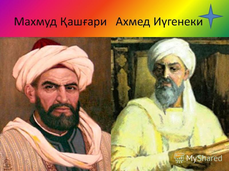 Махмуд Қашғари Ахмед Иүгенеки