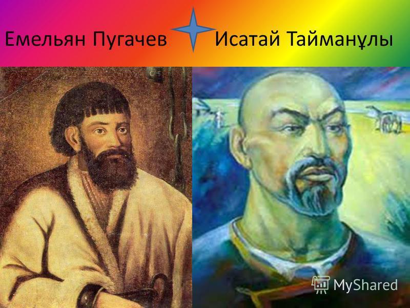 Емельян Пугачев Исатай Тайманұлы